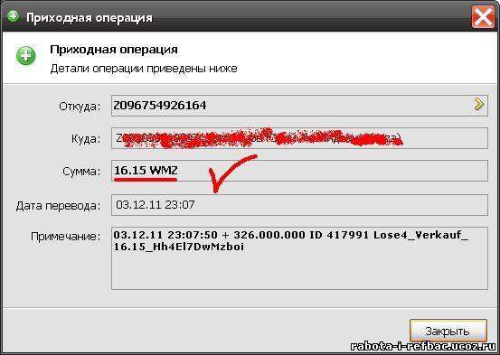 http://rabota-i-refbac.ucoz.ru/Vyplaty/nemec1.jpg