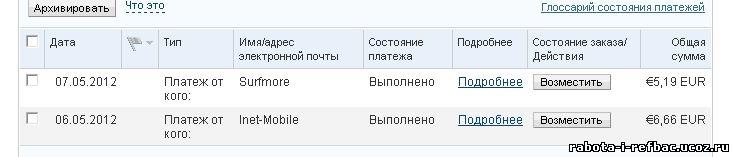 http://rabota-i-refbac.ucoz.ru/Vyplaty/nemec11.jpg