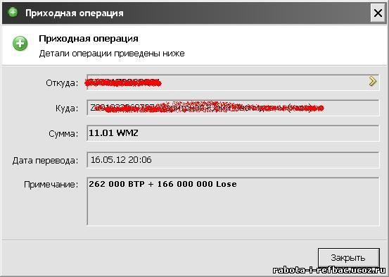 http://rabota-i-refbac.ucoz.ru/Vyplaty/nemec12.jpg