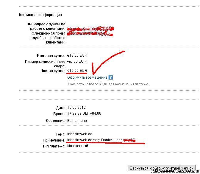http://rabota-i-refbac.ucoz.ru/Vyplaty/nemec13.jpg