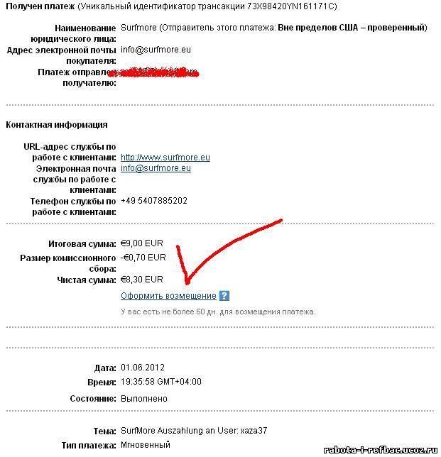 http://rabota-i-refbac.ucoz.ru/Vyplaty/nemec14.jpg