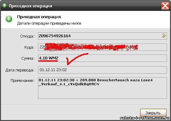http://rabota-i-refbac.ucoz.ru/Vyplaty/nemec2.jpg