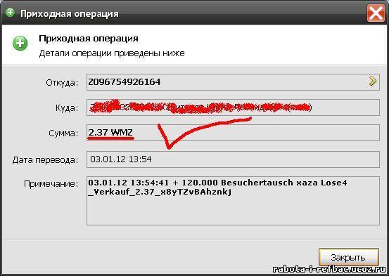http://rabota-i-refbac.ucoz.ru/Vyplaty/nemec3.jpg