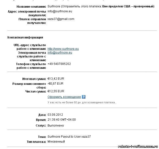 http://rabota-i-refbac.ucoz.ru/Vyplaty/nemec35.jpg