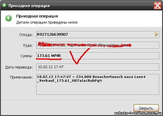 http://rabota-i-refbac.ucoz.ru/Vyplaty/nemec4.jpg