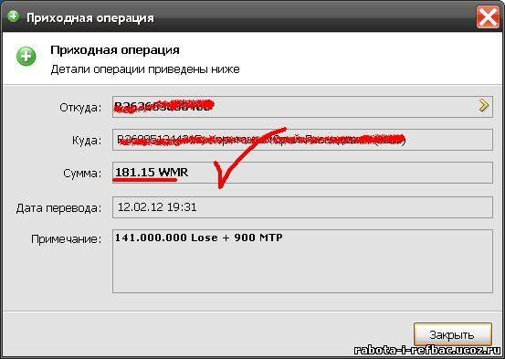 http://rabota-i-refbac.ucoz.ru/Vyplaty/nemec5.jpg