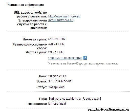 http://rabota-i-refbac.ucoz.ru/Vyplaty/nemec57.jpg