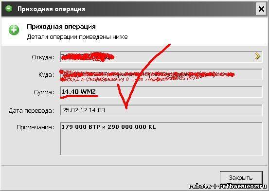 http://rabota-i-refbac.ucoz.ru/Vyplaty/nemec6.jpg