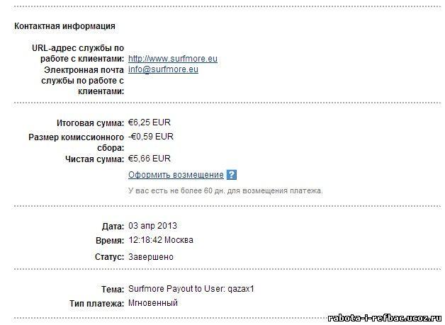 http://rabota-i-refbac.ucoz.ru/Vyplaty/nemec63.jpg