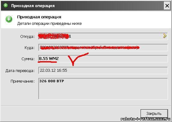 http://rabota-i-refbac.ucoz.ru/Vyplaty/nemec7.jpg