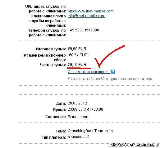 http://rabota-i-refbac.ucoz.ru/Vyplaty/nemec8.jpg