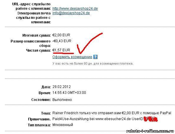 http://rabota-i-refbac.ucoz.ru/Vyplaty/nemec9.jpg