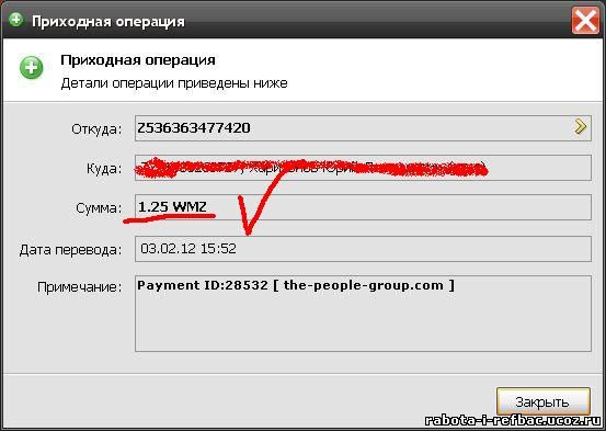 http://rabota-i-refbac.ucoz.ru/Vyplaty/people-group4.jpg